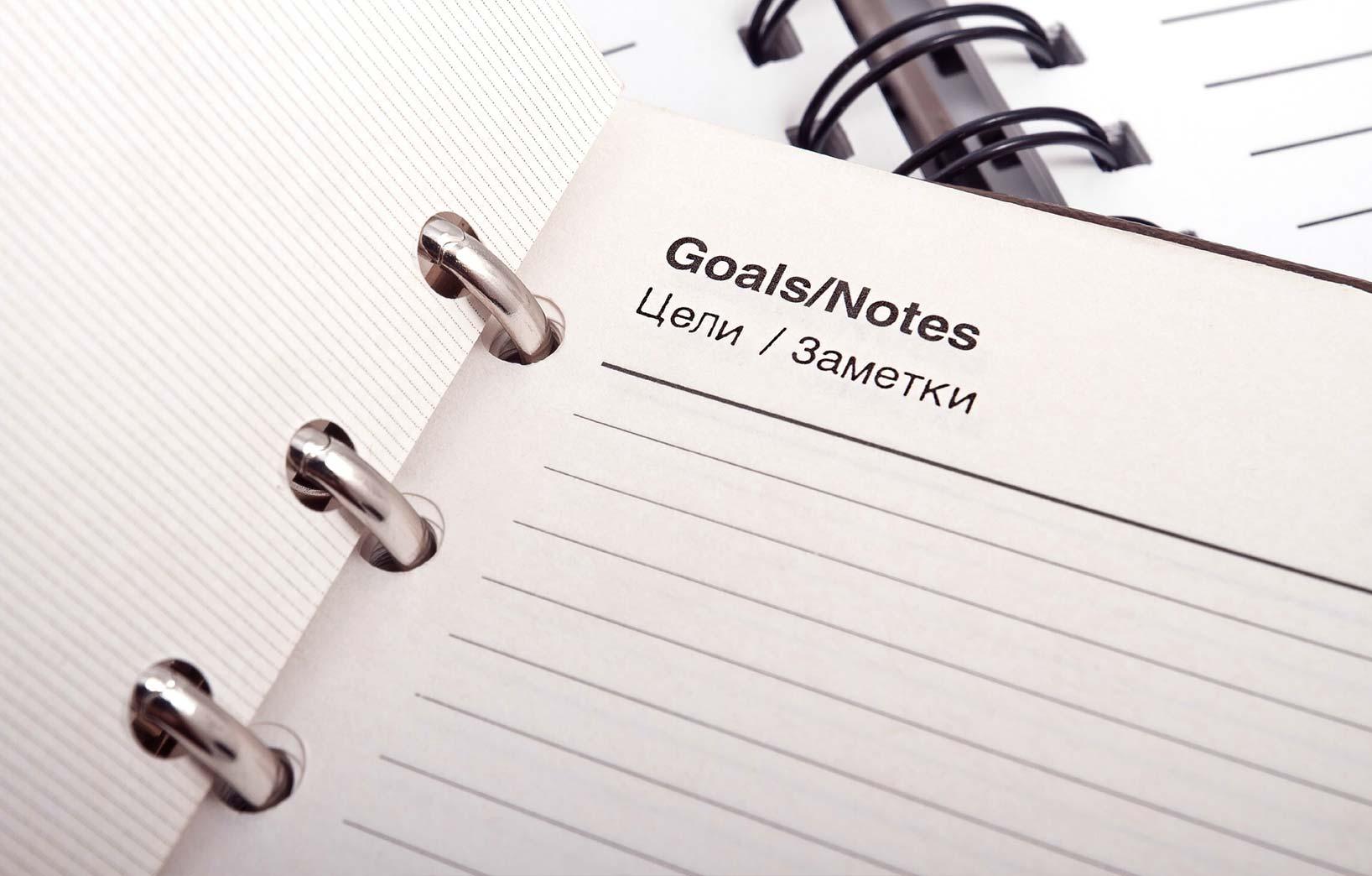 ежедневник с целями и заметками