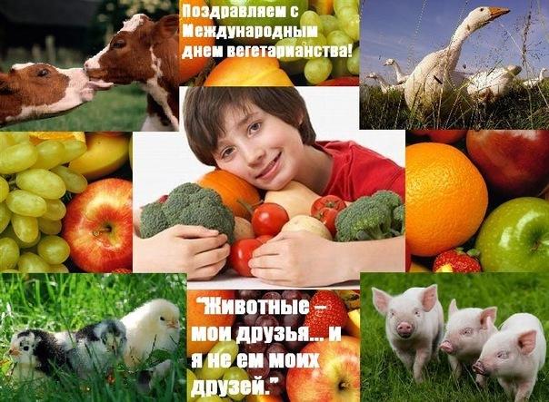 это всемирный день вегетарианства картинка обиходе
